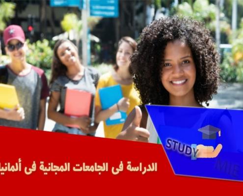 الدراسة فی الجامعات المجانیة فی ألمانیا