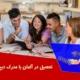 تحصیل در آلمان با مدرک دیپلم