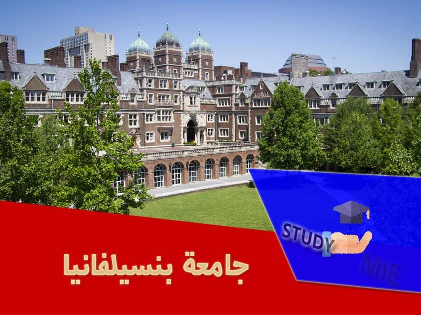 جامعة بنسیلفانیا شروط التقديم الرسوم الدراسية والمنح الدراسية