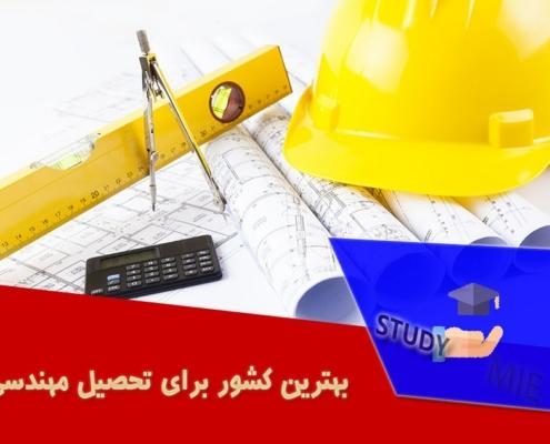 بهترین کشور برای تحصیل مهندسی