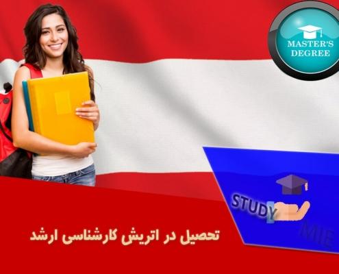 تحصیل در اتریش کارشناسی ارشد