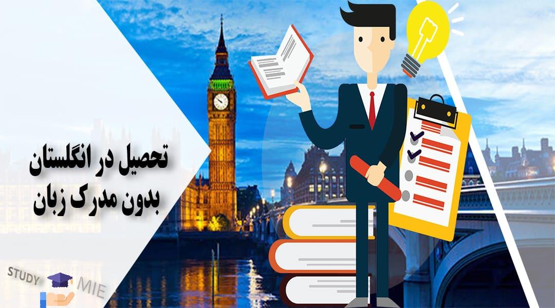 تحصیل در انگلستان بدون مدرک زبان