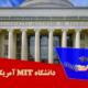 دانشگاه MIT آمریکا