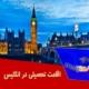اقامت تحصیلی در انگلیس
