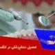 تحصیل دندانپزشکی در انگلستان