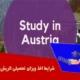 شرایط اخذ ویزای تحصیلی اتریش