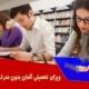 ویزای تحصیلی آلمان بدون مدرک زبان