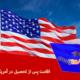 اقامت پس از تحصیل در آمریکا
