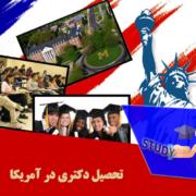 تحصیل دکتری در آمریکا