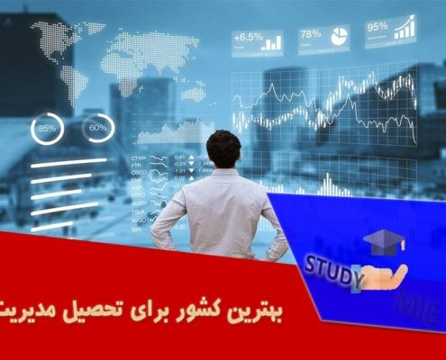 بهترین کشور برای تحصیل مدیریت