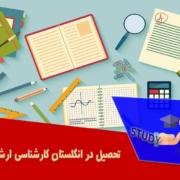 تحصیل در انگلستان کارشناسی ارشد