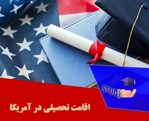 اقامت تحصیلی در آمریکا