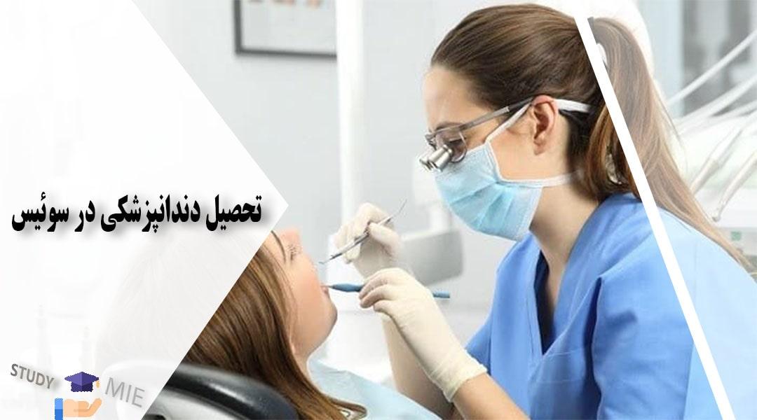 تحصیل دندانپزشکی در سوئیس