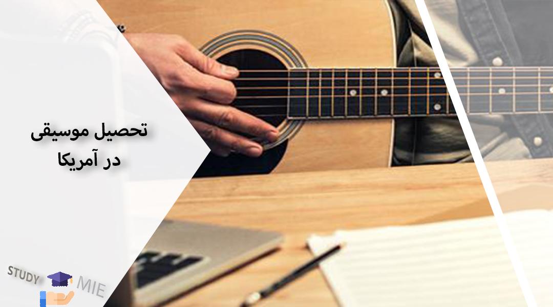 تحصیل موسیقی در آمریکا
