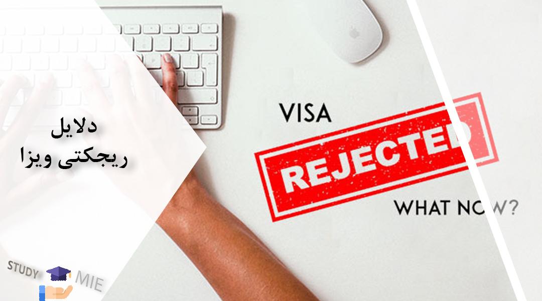 دلایل ریجکتی ویزا