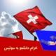 اعزام دانشجو به سوئیس