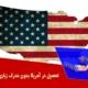 تحصیل در آمریکا بدون مدرک زبان