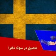 تحصیل در سوئد دکترا