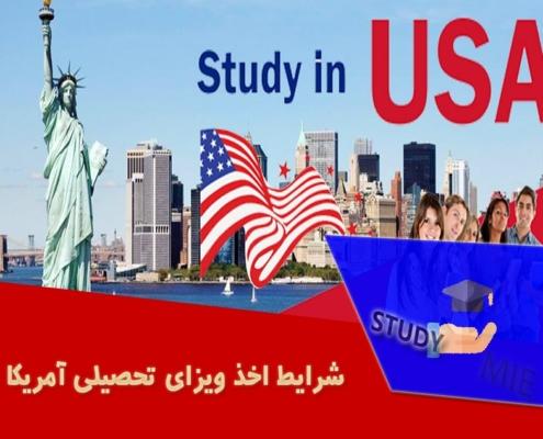 شرایط اخذ ویزای تحصیلی آمریکا