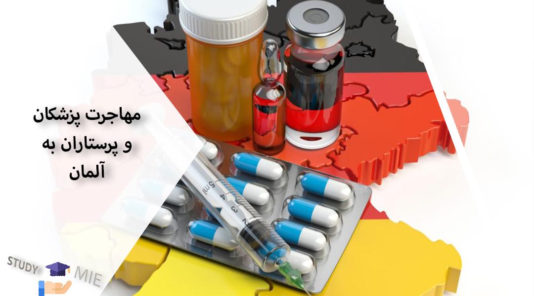 مهاجرت پزشکان و پرستاران به آلمان