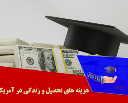 هزینه های تحصیل و زندگی در آمریکا