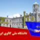 دانشگاه ملی گالوی ایرلند