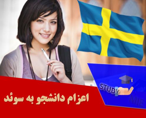 اعزام دانشجو به سوئد