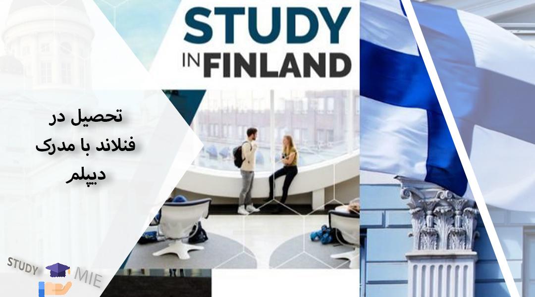 تحصیل در فنلاند با مدرک دیپلم