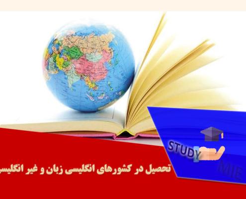 تحصیل در کشورهای انگلیسی زبان و غیر انگلیسی