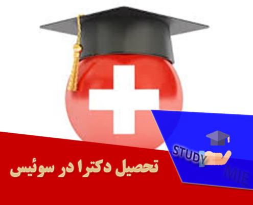 تحصیل دکترا در سوئیس