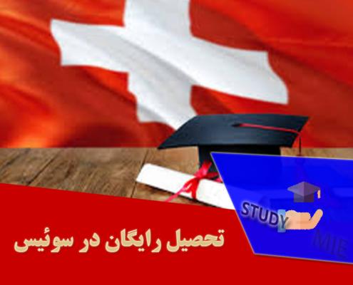 تحصیل رایگان در سوئیس