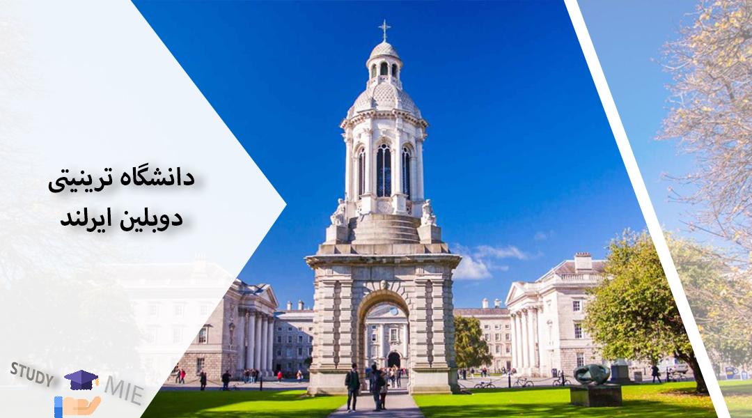 دانشگاه ترینیتی دوبلین ایرلند