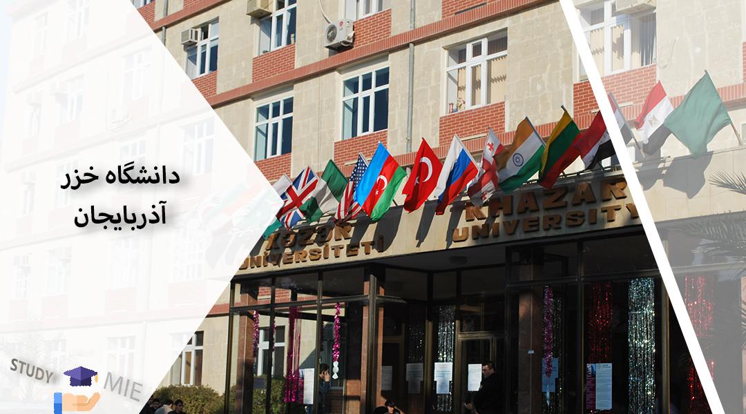 دانشگاه خزر آذربایجان