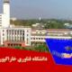 دانشگاه فناوری خاراگپور هند