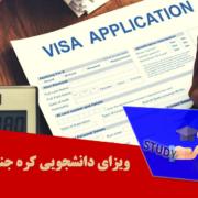 ویزای دانشجویی کره جنوبی
