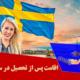 اقامت پس از تحصیل در سوئد