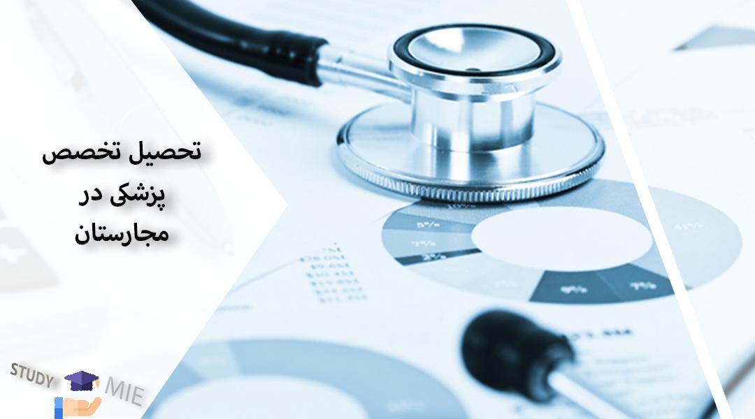 تحصیل تخصص پزشکی در مجارستان