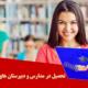 تحصیل در مدارس و دبیرستان های ترکیه