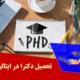 تحصیل دکترا در ایتالیا