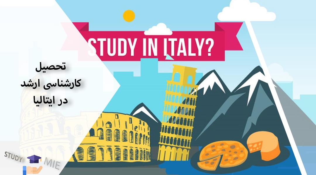 تحصیل کارشناسی ارشد در ایتالیا