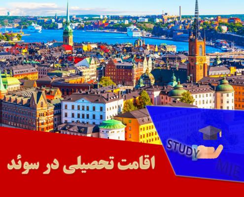 اقامت تحصیلی در سوئد