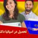 تحصیل در اسپانیا دکتری