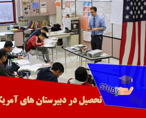 تحصیل در دبیرستان های آمریکا
