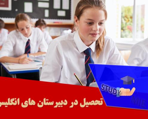 تحصیل در دبیرستان های انگلیس
