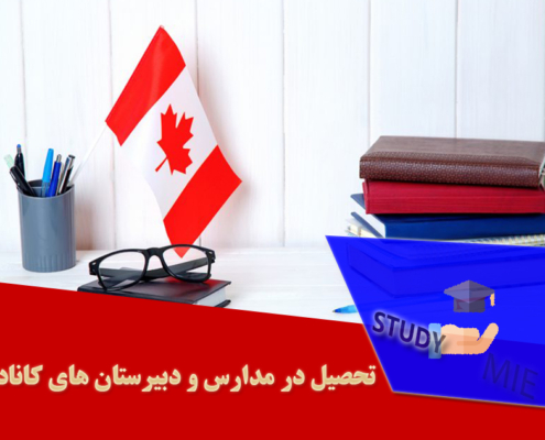 تحصیل در مدارس و دبیرستان های کانادا