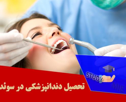 تحصیل دندانپزشکی در سوئد