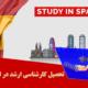 تحصیل کارشناسی ارشد در اسپانیا