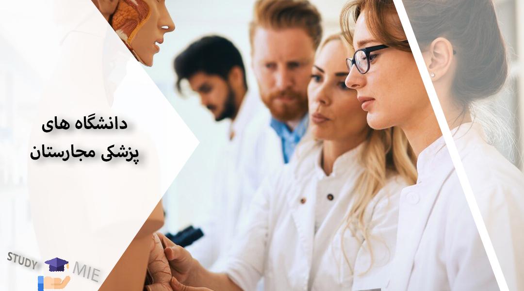 دانشگاه های پزشکی مجارستان
