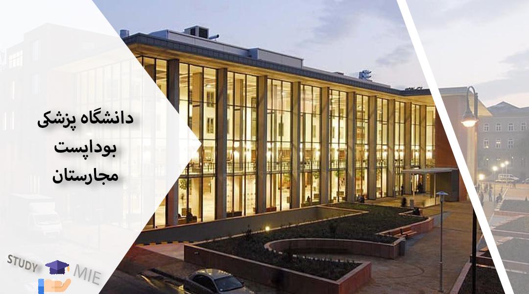 دانشگاه پزشکی بوداپست مجارستان
