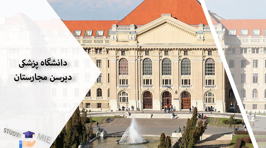 دانشگاه پزشکی دبرسن مجارستان
